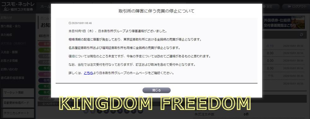 f:id:kingdomfreedom:20201001122020j:plain