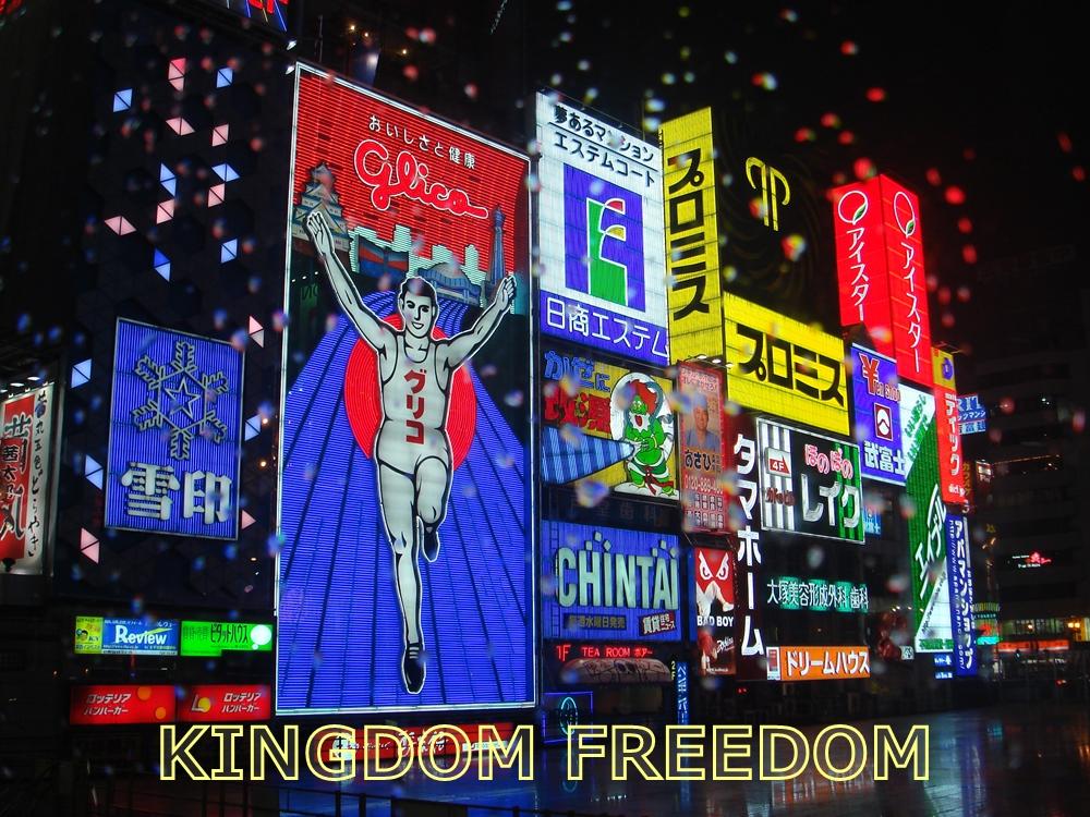f:id:kingdomfreedom:20201006121243j:plain
