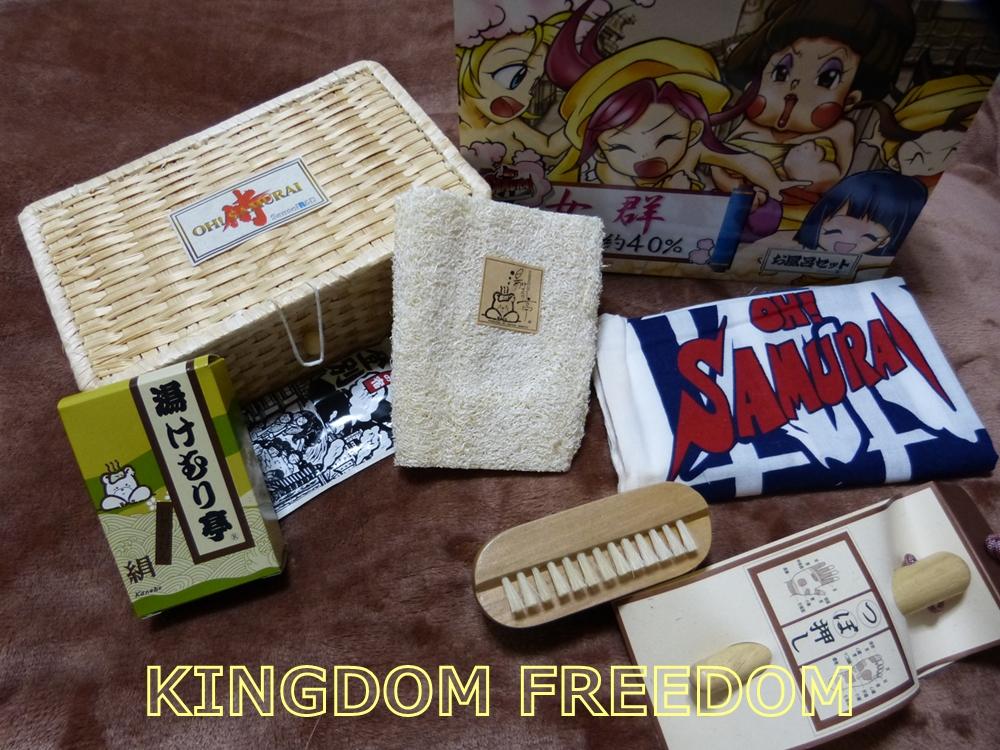 f:id:kingdomfreedom:20201019163155j:plain