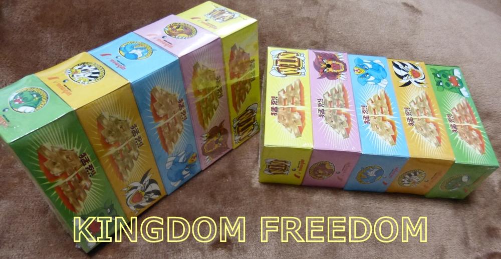 f:id:kingdomfreedom:20201019172247j:plain