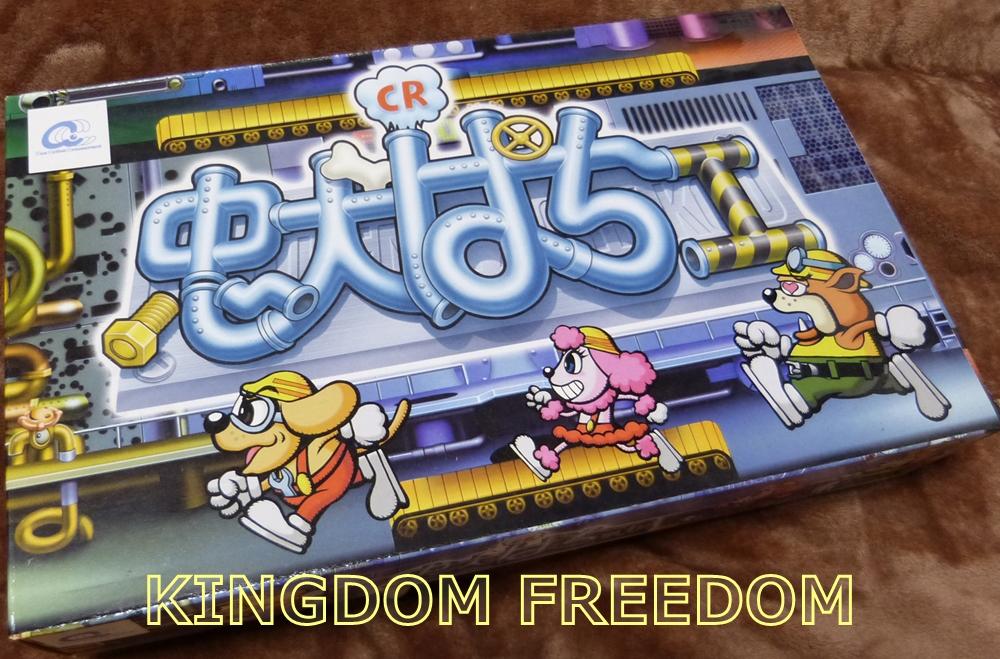 f:id:kingdomfreedom:20201019223047j:plain