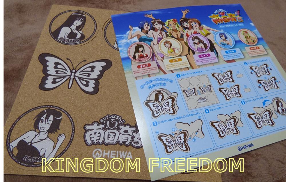 f:id:kingdomfreedom:20201019230554j:plain