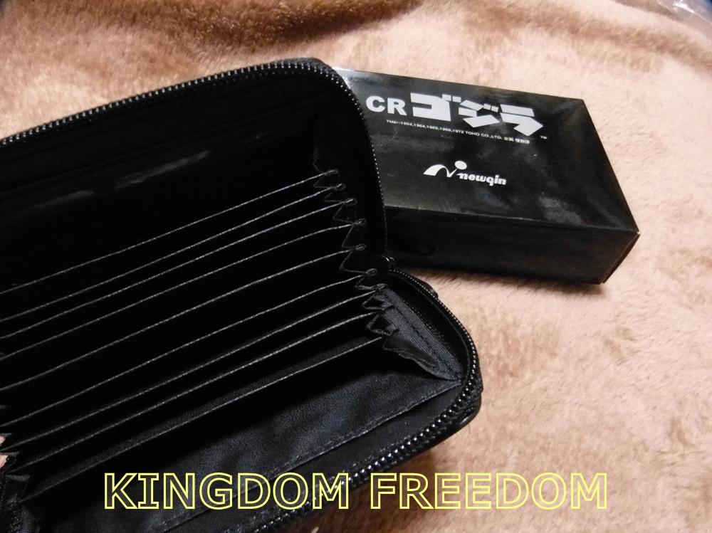 f:id:kingdomfreedom:20201019233320j:plain