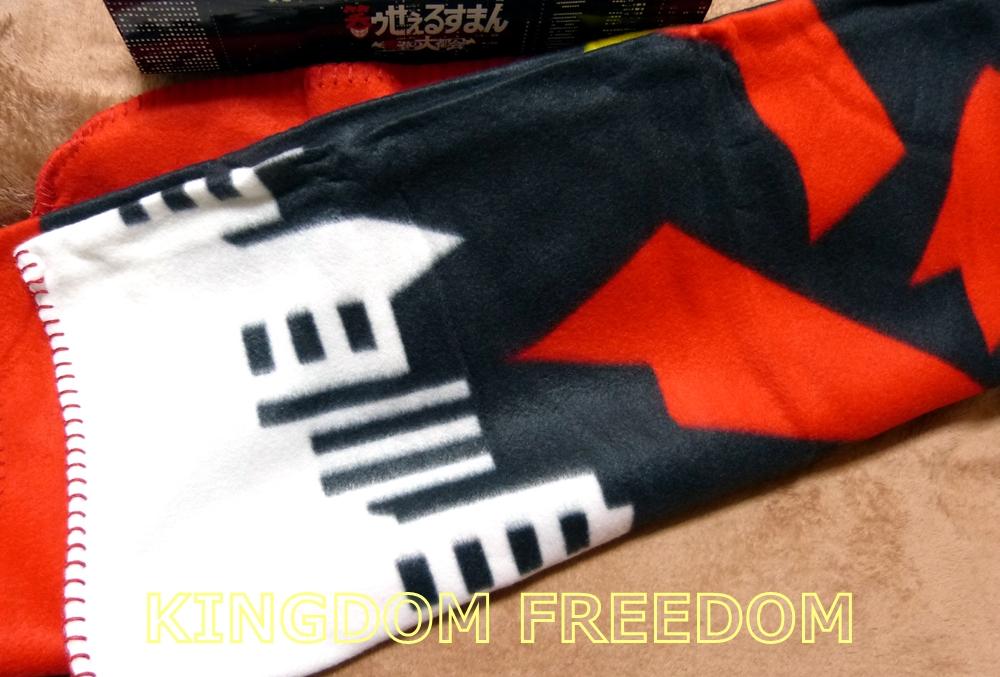 f:id:kingdomfreedom:20210323223721j:plain