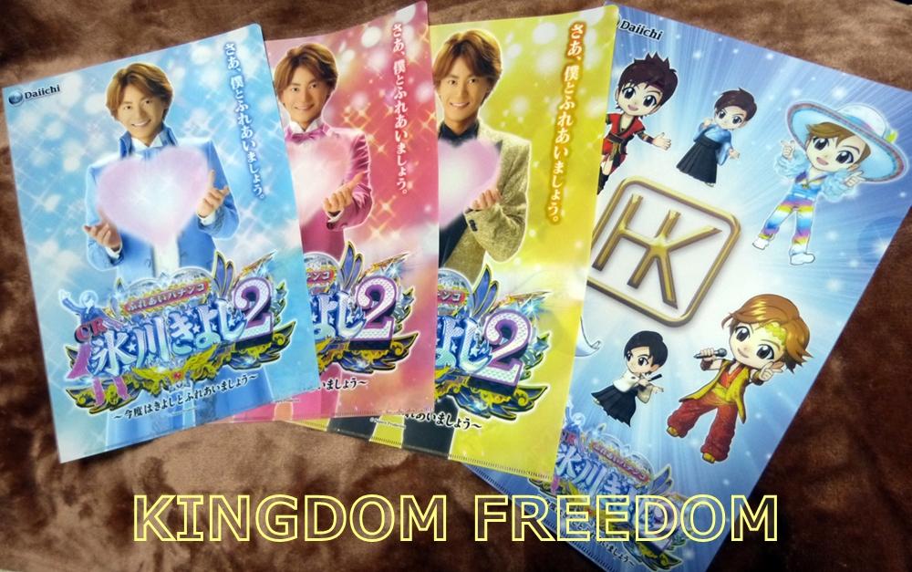 f:id:kingdomfreedom:20210519193552j:plain