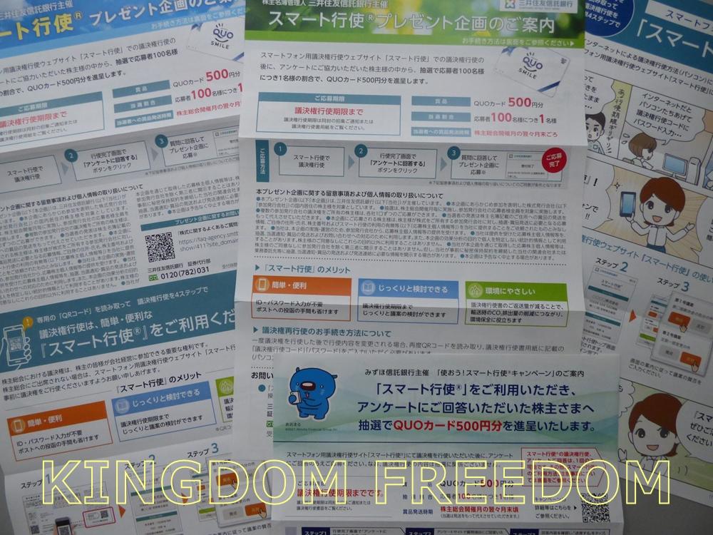 f:id:kingdomfreedom:20210606111128j:plain
