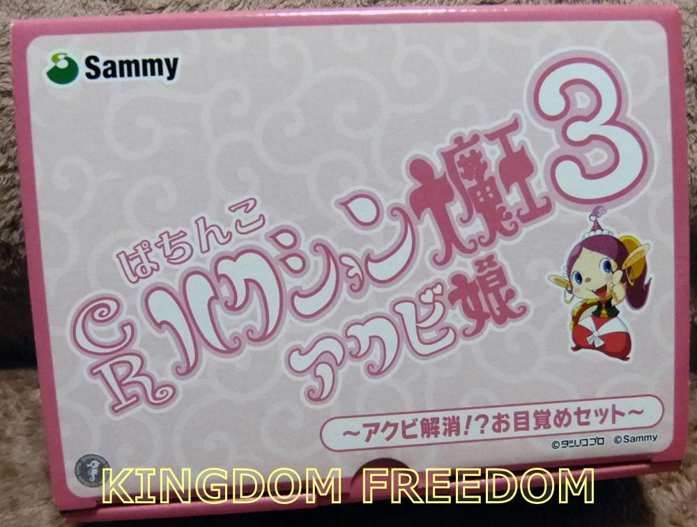 f:id:kingdomfreedom:20210703202623j:plain