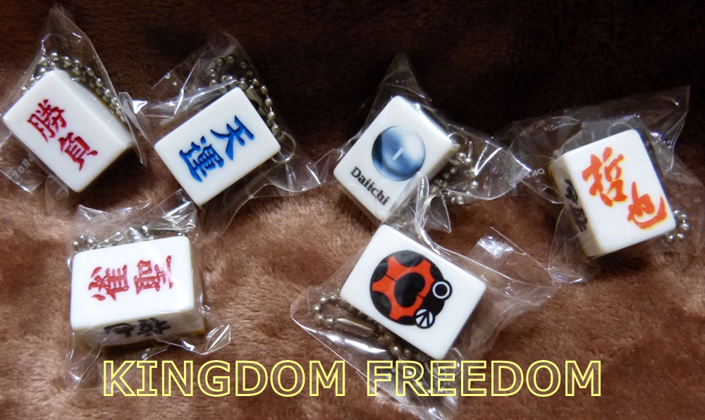 f:id:kingdomfreedom:20210818162335j:plain