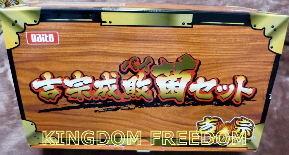 f:id:kingdomfreedom:20210818164612j:plain