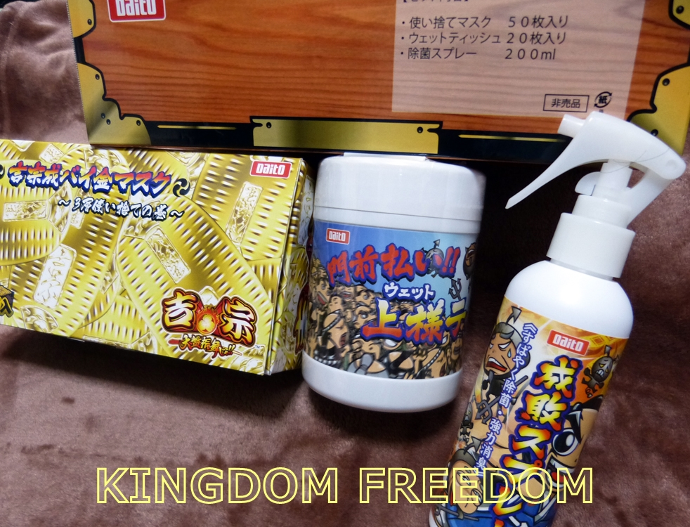 f:id:kingdomfreedom:20210818164624j:plain