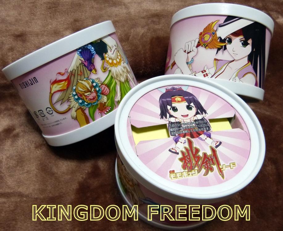 f:id:kingdomfreedom:20210818181852j:plain