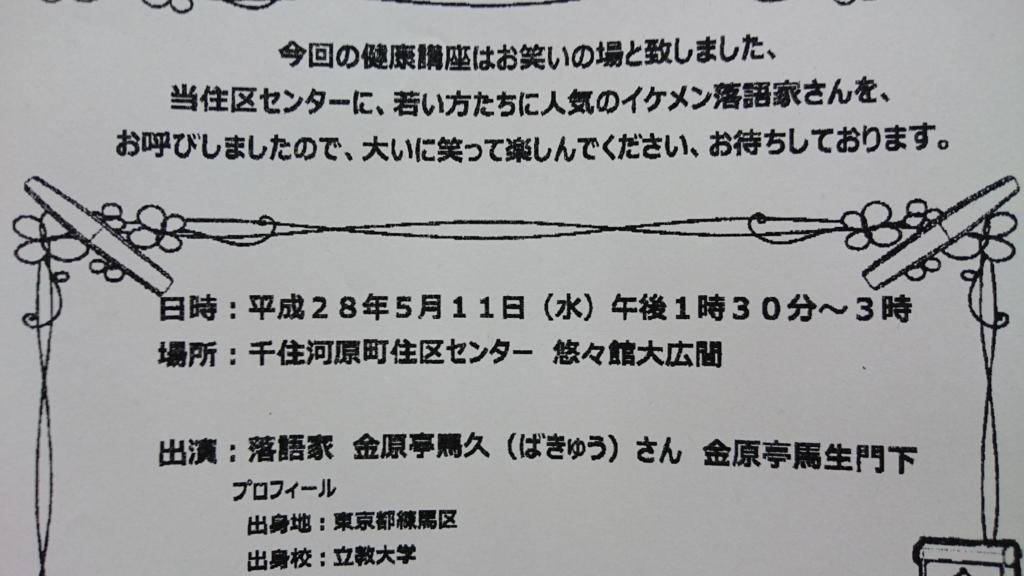 f:id:kingentei-bakyu:20160323154018j:plain