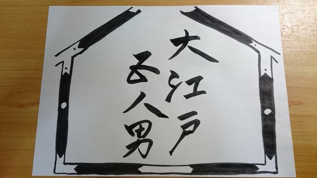 f:id:kingentei-bakyu:20160723015228j:plain