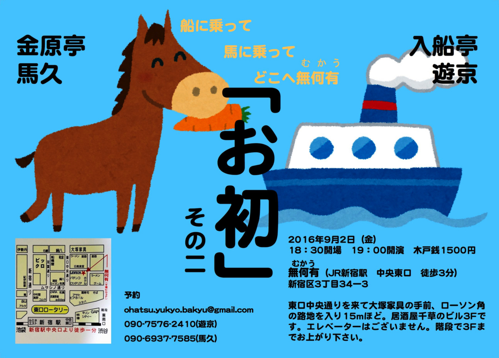 f:id:kingentei-bakyu:20160724030940j:plain