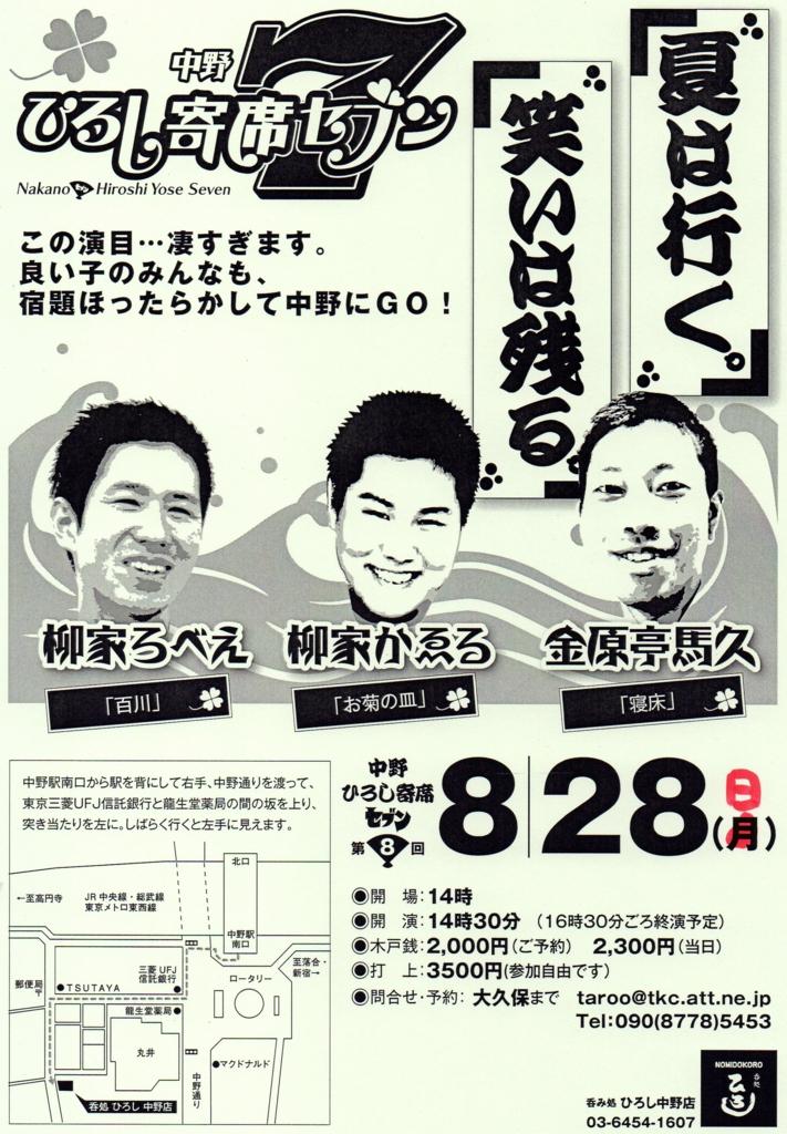 f:id:kingentei-bakyu:20160811165533j:plain