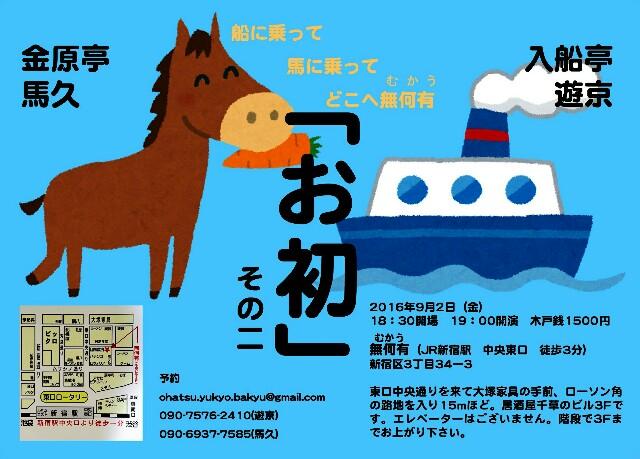 f:id:kingentei-bakyu:20160819192406j:image