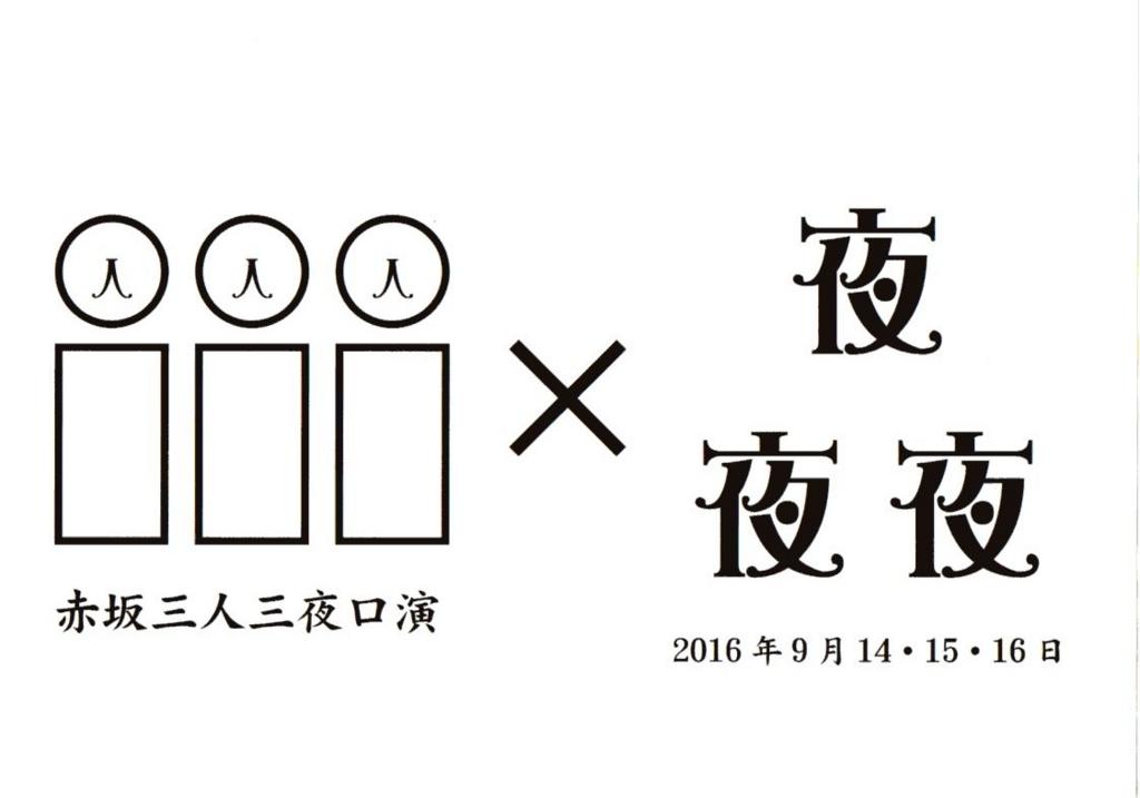 f:id:kingentei-bakyu:20160821140242j:plain