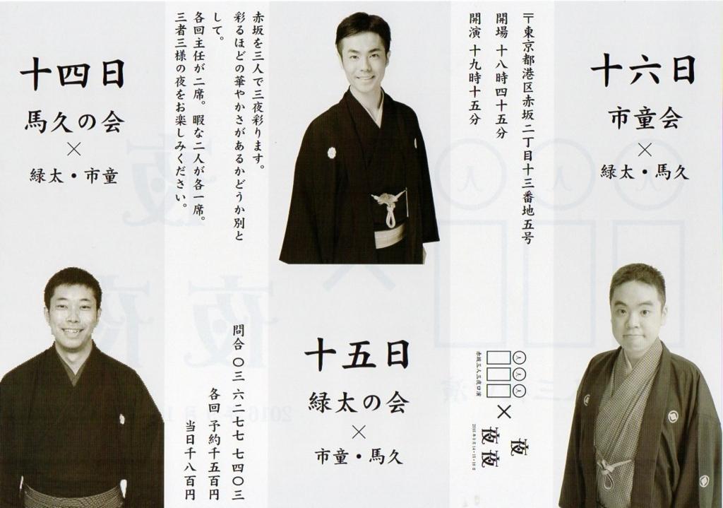 f:id:kingentei-bakyu:20160821140659j:plain