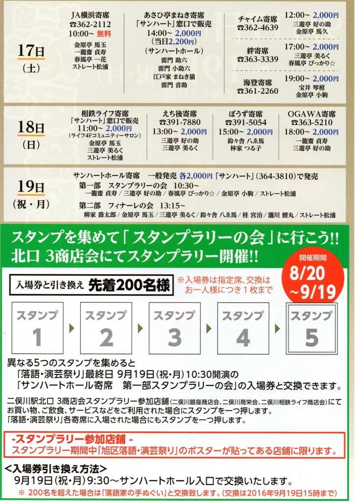 f:id:kingentei-bakyu:20160829021440j:plain