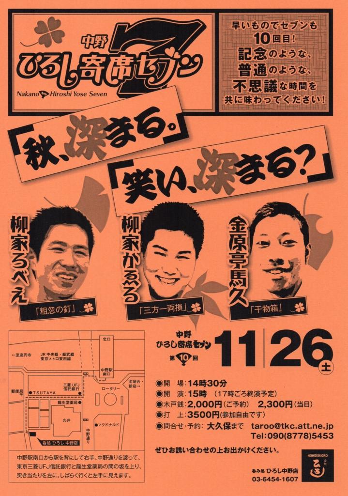 f:id:kingentei-bakyu:20161101200421j:plain