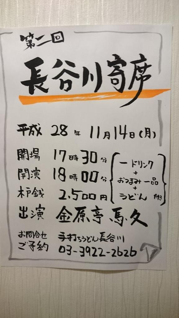 f:id:kingentei-bakyu:20161114223712j:plain