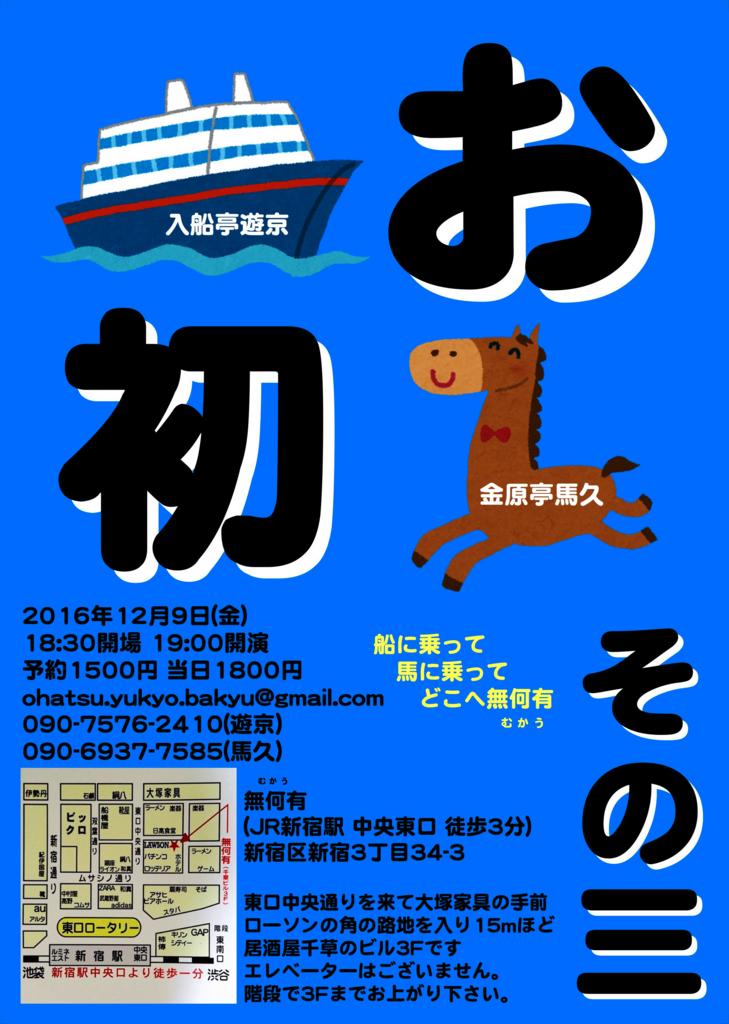 f:id:kingentei-bakyu:20161117152753j:plain