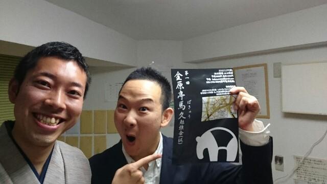 f:id:kingentei-bakyu:20161128100611j:image