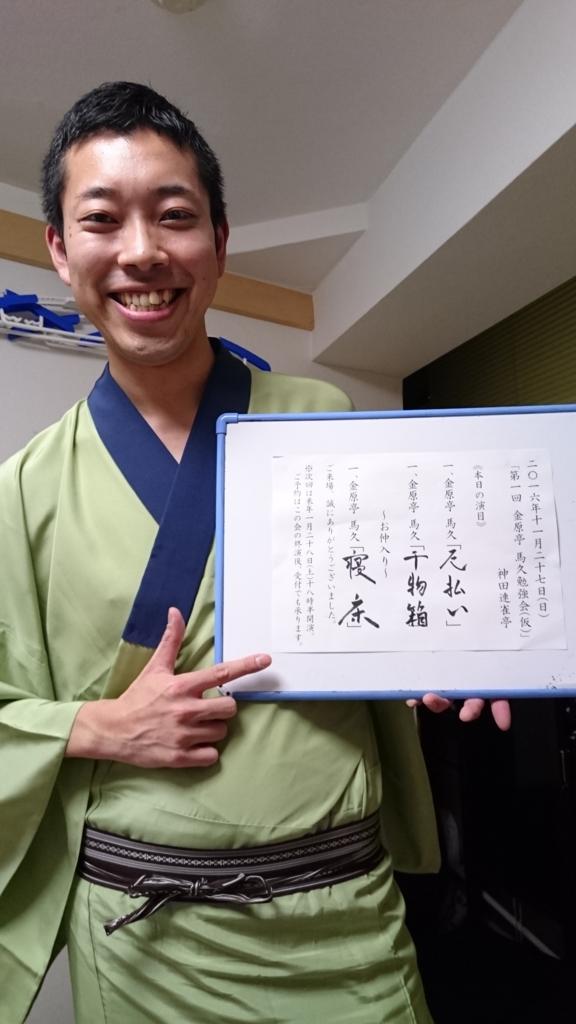 f:id:kingentei-bakyu:20161128102244j:plain
