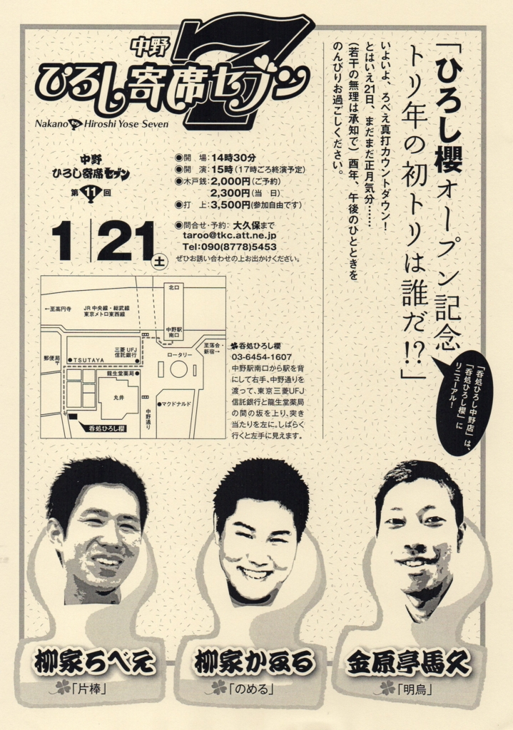 f:id:kingentei-bakyu:20170102235330j:plain