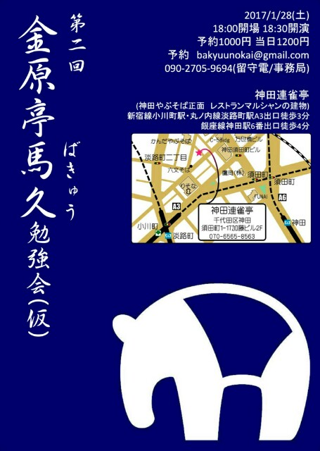 f:id:kingentei-bakyu:20170120142150j:image