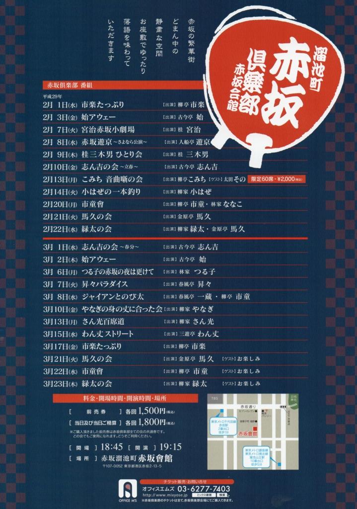 f:id:kingentei-bakyu:20170121225723j:plain