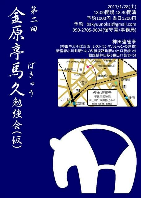 f:id:kingentei-bakyu:20170123153815j:image