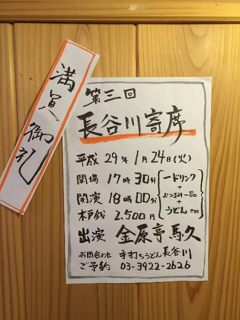 f:id:kingentei-bakyu:20170125103242j:image