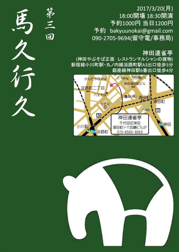 f:id:kingentei-bakyu:20170130001155j:plain