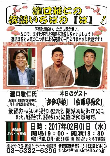f:id:kingentei-bakyu:20170131141203j:plain