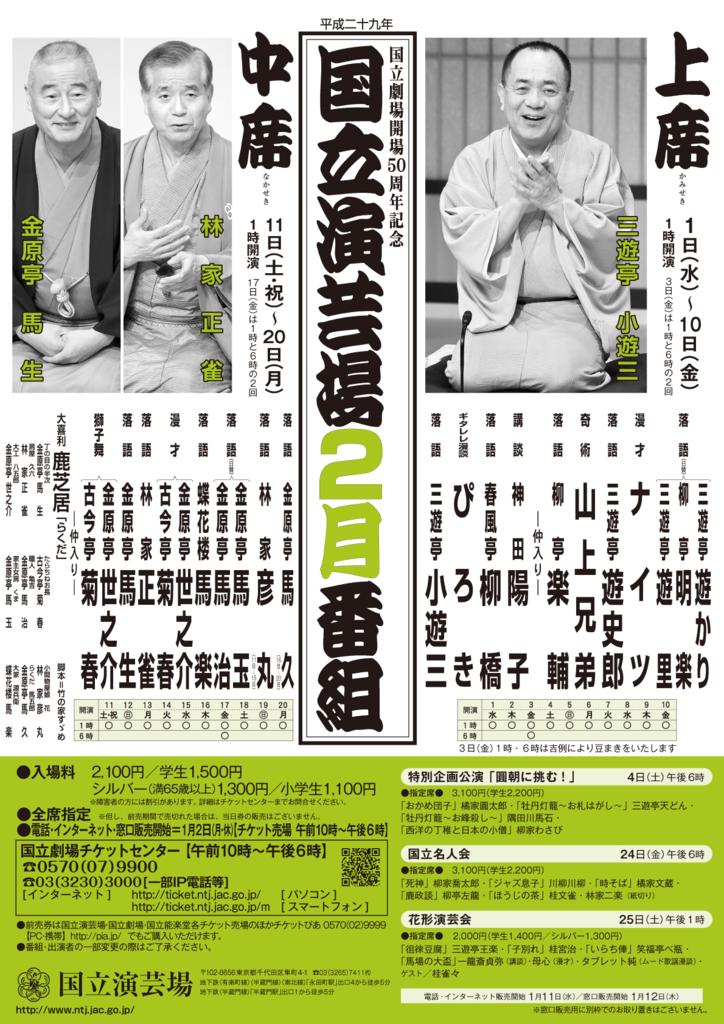 f:id:kingentei-bakyu:20170201165601p:plain