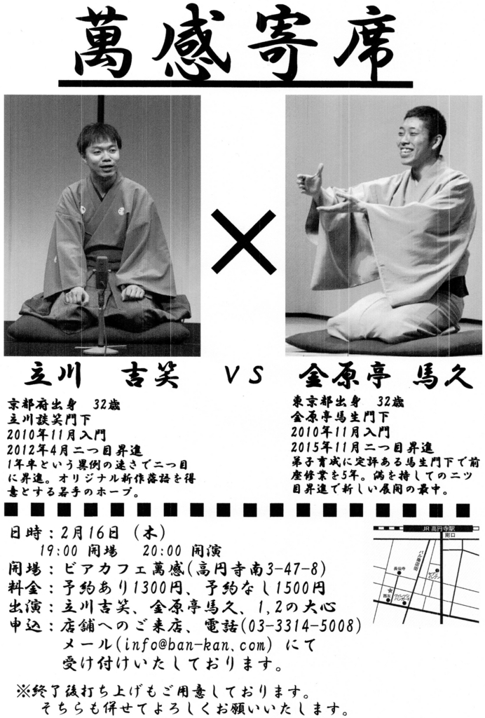 f:id:kingentei-bakyu:20170202171358j:plain
