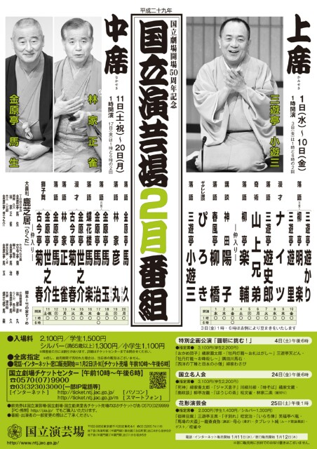 f:id:kingentei-bakyu:20170210151318j:image