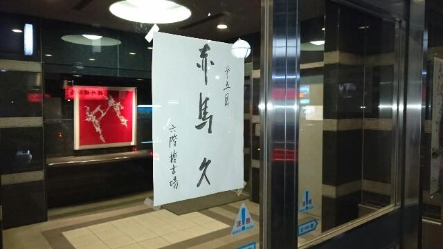 f:id:kingentei-bakyu:20170226114940j:image