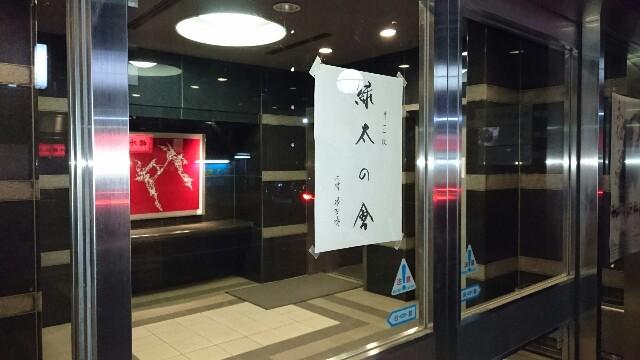 f:id:kingentei-bakyu:20170226114957j:image