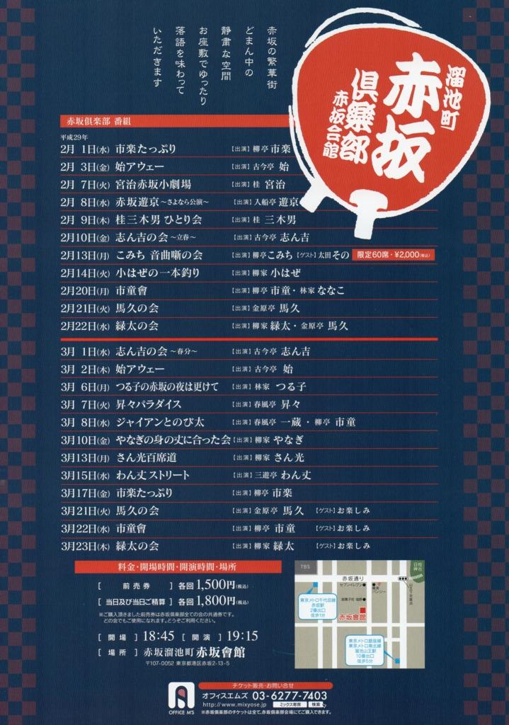 f:id:kingentei-bakyu:20170227114439j:plain