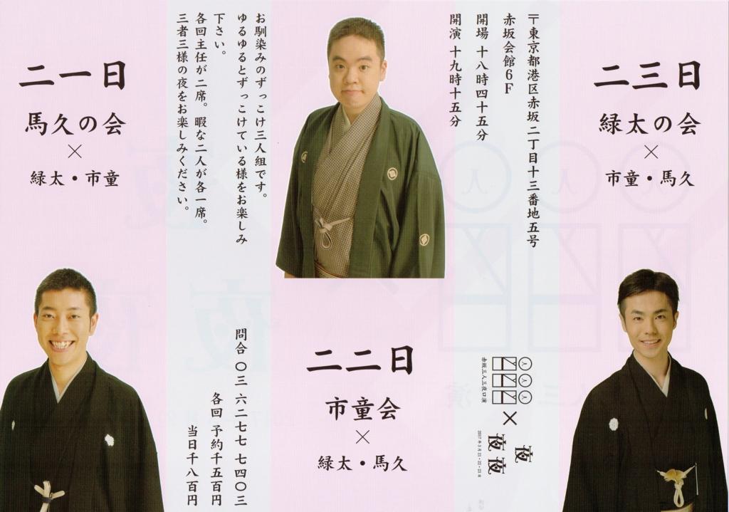 f:id:kingentei-bakyu:20170227115142j:plain