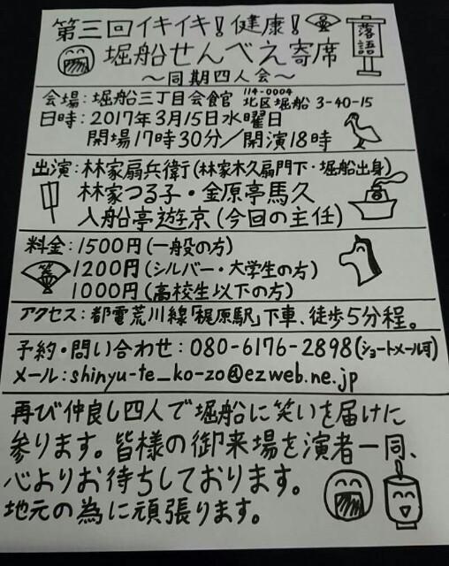 f:id:kingentei-bakyu:20170301213525j:image
