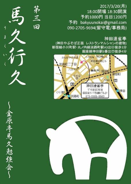 f:id:kingentei-bakyu:20170310131744j:image