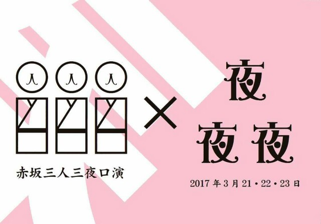 f:id:kingentei-bakyu:20170310131940j:image