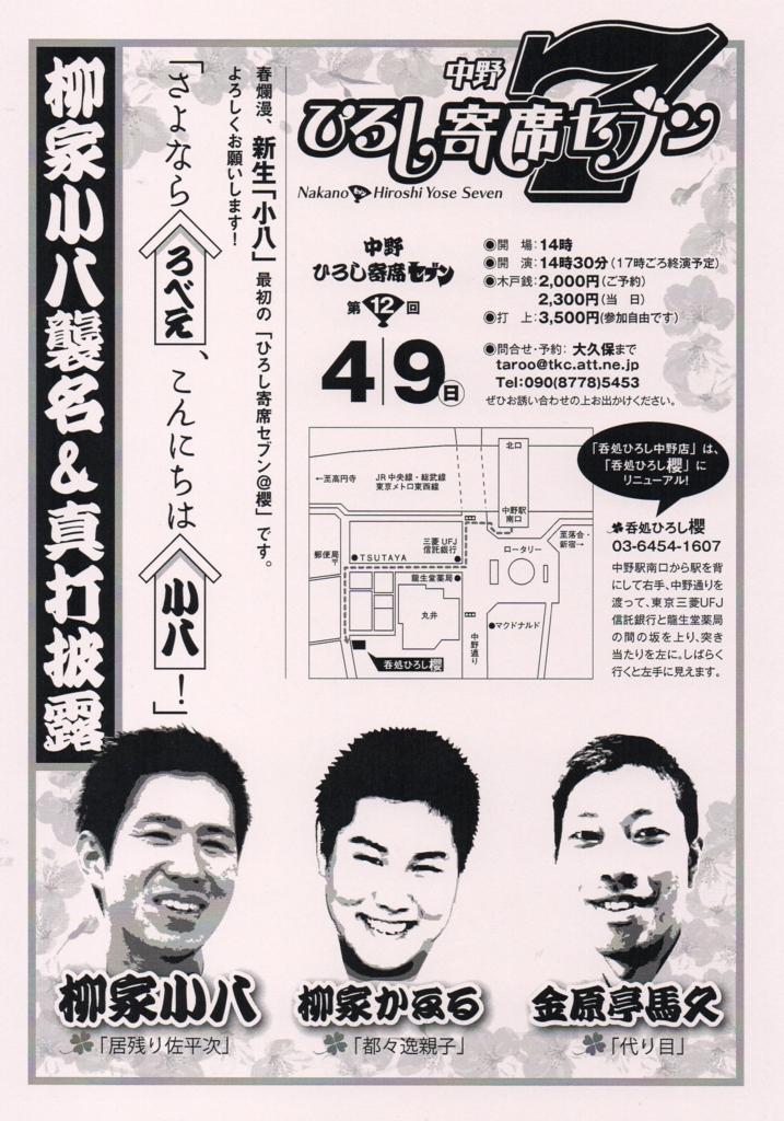 f:id:kingentei-bakyu:20170401223334j:plain