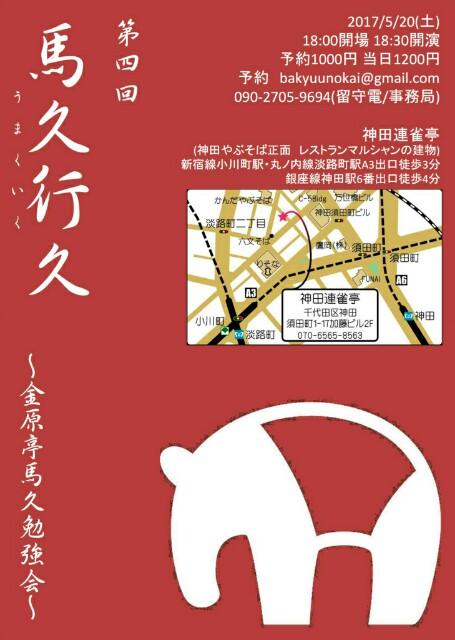 f:id:kingentei-bakyu:20170510212821j:image