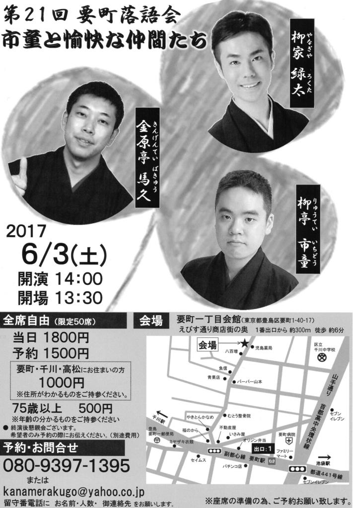 f:id:kingentei-bakyu:20170601131012j:plain