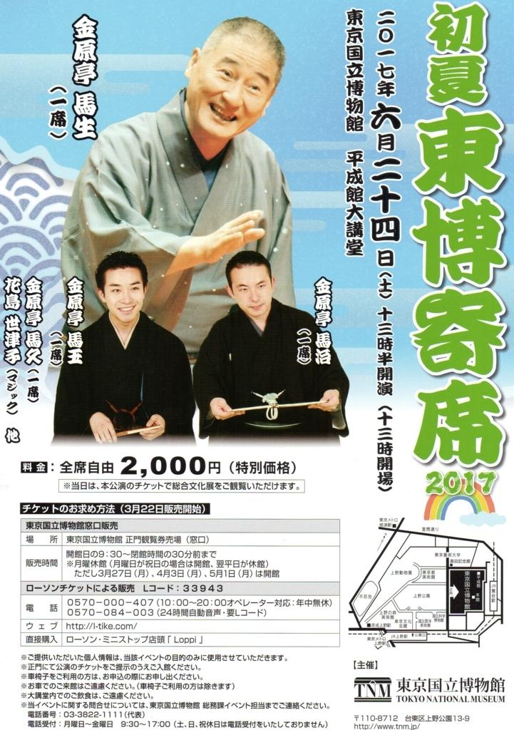 f:id:kingentei-bakyu:20170601133751j:plain