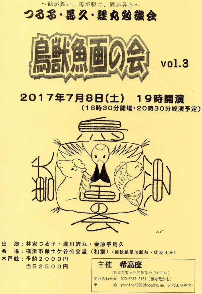 f:id:kingentei-bakyu:20170703200132j:plain